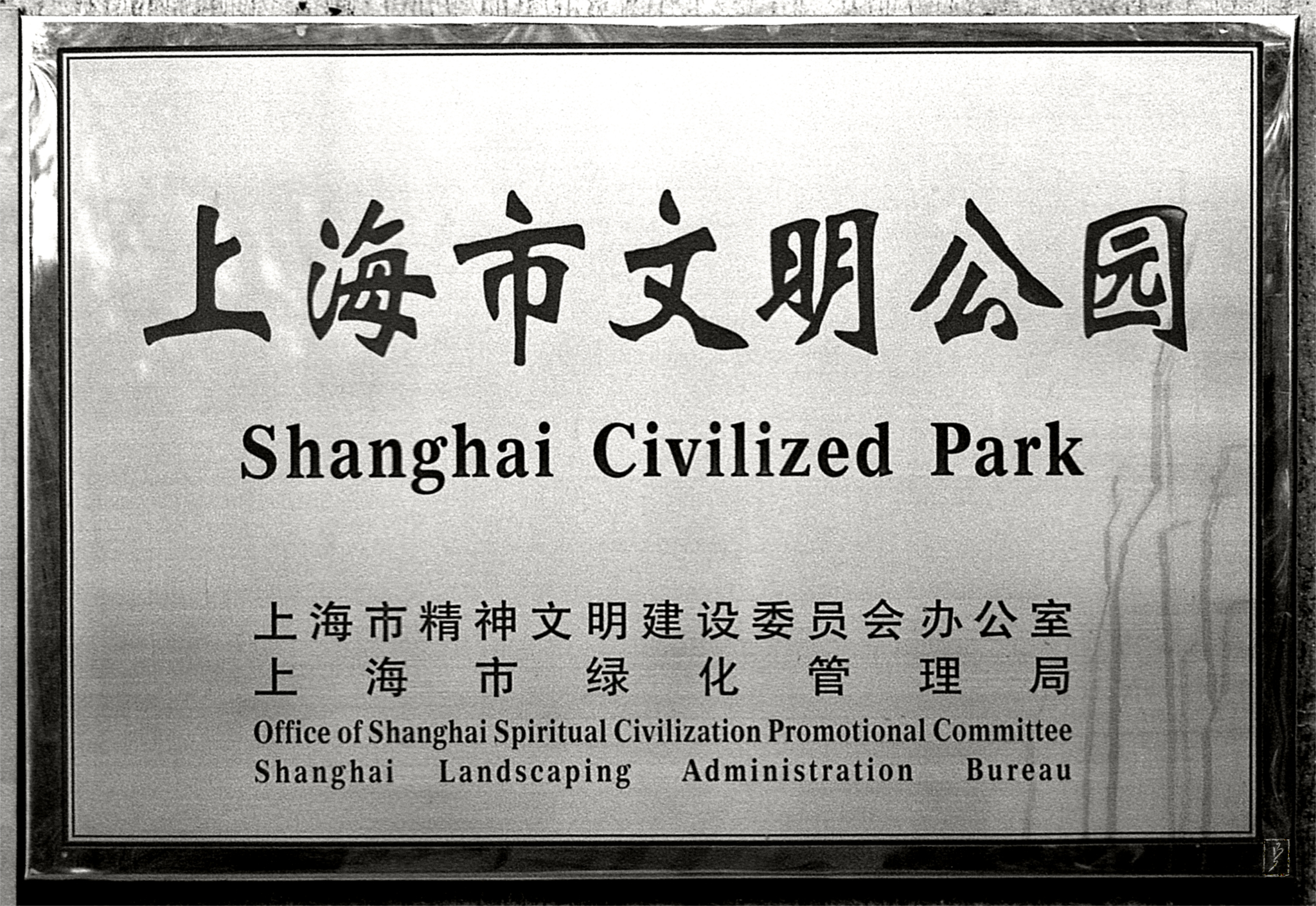 """Shanghai Civilized Park"" is not a real park, but an awaard granted to a number of parks in Shanghai, which always proudly display this sign at the entrance. Promotion of ""civilized"" behaviour was part of the campaigns in the run-up to the Expo 2010, which was held in Shanghai."
